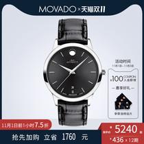 【李荣浩同款】Movado/摩凡陀全新1881系列皮带自动机械手表男表