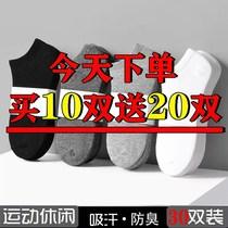 【30双】袜子男士短袜船袜夏季薄款运动防臭透气小熊短筒韩版学生