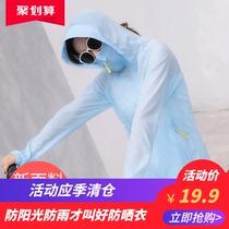 防晒衣女2020夏季新款短外套长袖骑车防晒衫冰丝薄款防晒服ins潮