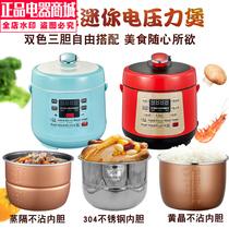 。电压力锅家用双胆智能2.5L高压锅饭煲2特价346人气压迷你型熬粥