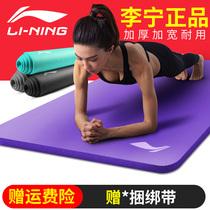 李宁加厚加宽瑜伽垫健身运动女加长防滑男瑜珈垫子初学者地垫家用