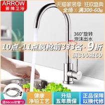 箭牌卫浴厨房水龙头冷热304不锈钢洗菜盆洗碗池洗衣水池水槽龙头