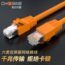 秋叶原 六类网线千兆网络跳线家用双屏蔽电脑监控宽带线高速纯铜