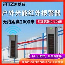 黑铁砖太阳能无线红外对射户外围墙门窗红外防盗探测安防报警系统
