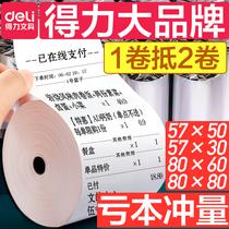 得力po收银打印纸小卷收银纸热敏纸57x50小票纸80x80纸卷58mm包邮外卖57×30超市餐厅厨房通用80x60热敏感纸