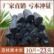 荔枝木炭烧烤碳家用无烟室内木炭取暖户外烧烤专用果木炭10斤包邮