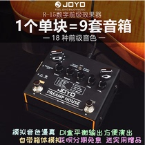 JOYO卓乐PREAMP HOUSE电子管吉他音箱数字前级模拟单块效果器R-15