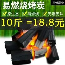 烧烤碳木炭烧烤家用无烟10斤耐烧环保机制竹炭烧烤户外易燃果木炭