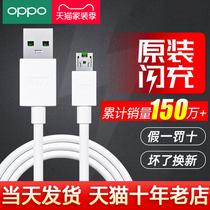 OPPO闪充数据线oppor15 r9 r11 r9s数据线 原装k3 reno r17 r11s plus手机充电线原厂vooc充电器线快充线原配