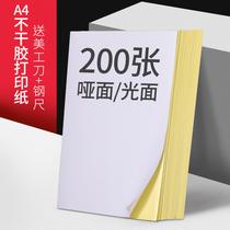 200张a4不干胶打印纸标签贴纸 光面哑光牛皮纸不粘胶打印可粘标贴白色空白激光喷墨打印背胶黏贴A4纸定制