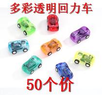 迷你透明回力车滑行小汽车可爱益智儿童玩具赠品微商地推小礼品