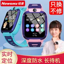 【视频通话】纽曼儿童电话手表学生防水多功能智能gps定位电信版4g全网通天才小学生男女孩适配华为小米手机