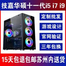 电脑主机组装台式酷睿i5i7i9锐龙57电竞游戏办公设计水冷整机全套