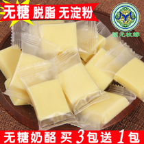 脱脂奶酪块无糖奶酪内蒙古特产较低脂健身奶疙瘩孕妇儿童健康零食