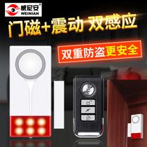 威尼安震动门磁防盗报警器家用窗户大门店铺家庭柜振动双感应安防