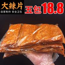 江西萍乡特产豆腐皮大辣片手撕老式80后辣条零食麻辣儿时怀旧小吃