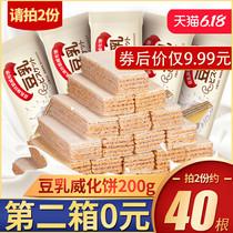 豆乳威化饼干日本脂卡网红低零食充饥夜宵非进口办公室整箱散装