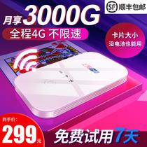 上赞随身wifi无限流量免插卡移动便捷迷你车载mifi三网通用家庭宽带4g无线路由器笔记本上网卡网络热点