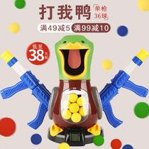 打我鸭呀儿童男孩空气动力软弹枪女孩鸭子射击玩具枪6抖音同款3岁