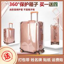 行李箱保护套透明箱套拉杆箱20旅行箱28耐磨26寸24皮箱箱子防尘罩