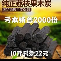 烧烤碳家用果木炭无烟碳户外火锅烤肉碳室内取暖荔枝木炭10斤包邮