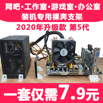电脑装机裸机木板固定支撑架子游戏工作室网吧主板硬盘显卡电源柱