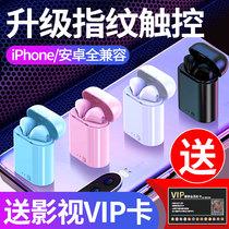 2021年新款真无线蓝牙耳机运动型适用小米oppo华为vivo安卓iphone通用微小型单耳迷你挂耳式入耳男女士款可爱