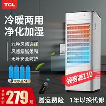 TCL空调扇冷暖两用家用小型制冷器冷风扇移动水空调宿舍冷风机