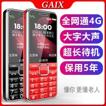 【4G全网通】关爱心G3+正品老人机超长待机老年手机大屏大字大声音移动联通电信版直板女款功能学生智能手机