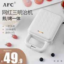 AFC三明治机早餐机家用轻食机煎烤机多功能加热吐司压烤面包机