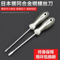 日本进口福冈超硬螺丝刀十字一字改锥带磁性螺丝批组套五金工具