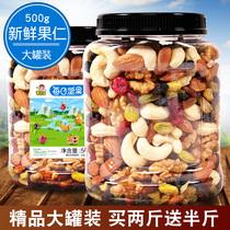 每日坚果混合坚果散装干果零食混合装儿童孕妇零食500g罐装雪花酥