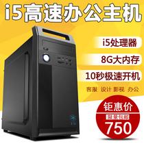 酷睿i3i5双四核台式电脑主机全套整机高速办公电影游戏diy组装机