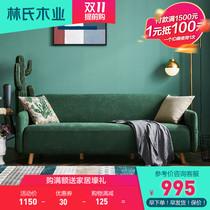 林氏木业北欧风格小户型布艺沙发双人网红款客厅家具组合套装S047