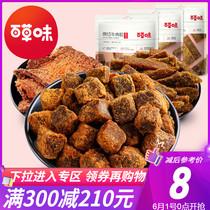 满减【百草味-原切牛肉干50g】牛肉粒网红小吃吃货零食休闲食品