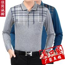 包邮中老年长袖男T恤丝光棉男装中年男士t恤老年短袖爸爸装男春秋