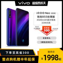 【至高省300】vivo iQOO Neo 855高通骁龙855处理器游戏指纹智能手机vivoiqooneo iqooneo vivo新iqoo 限量版