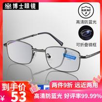老花镜男女自动调节度数远近两用高清超轻折叠便携防蓝光老光眼镜
