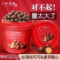 卜珂麦丽素桶装怀旧黑巧克力夹心麦芽脆心球零食朱古力糖果送儿童