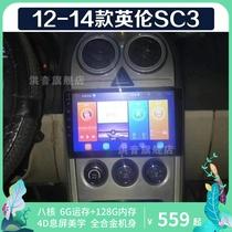 吉利专用12 13 14款英伦SC3改装中控显示大屏北斗GPS智能互联导航