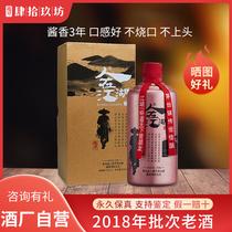 肆拾玖坊人在江湖玫瑰金53度贵州高度酱香型白酒礼盒装500ml原浆
