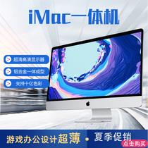 Apple/苹果一体机iMac21.5/27英寸超薄游戏独显办公家用台式电脑