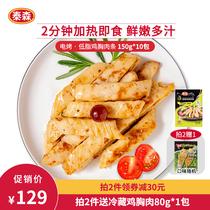 泰森电烤鸡胸肉冷冻低脂健身轻食鸡肉零食加热即食150g*10包