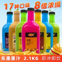 东惠浓缩果汁柠檬汁柳橙汁草莓芒果汁大拇指10倍果味饮料浓浆16味