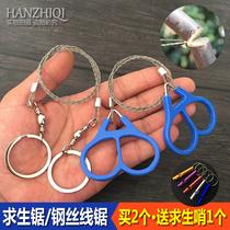 野外求生锯钢丝线锯户外生存装备便携式万向绳锯手拉口袋锯PVC管