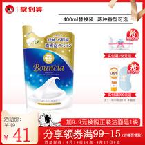 日本cow牛乳石碱牛牌bouncia美肤沐浴露牛奶滋润浓密泡沫400ML
