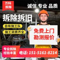 上海专业拆旧敲墙拆除服务墙体切割装修拆除拆旧垃圾清运