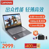 2021主流款Lenovo/联想电脑笔记本扬天V14锐龙R3轻薄商务办公游戏本便携学生手提笔记本电脑官方旗舰店正品