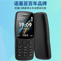 Nokia/诺基亚 新106老人机超长待机直板按键功能机官方旗舰店大字大声老年机学生儿童备用迷你经典怀旧小手机