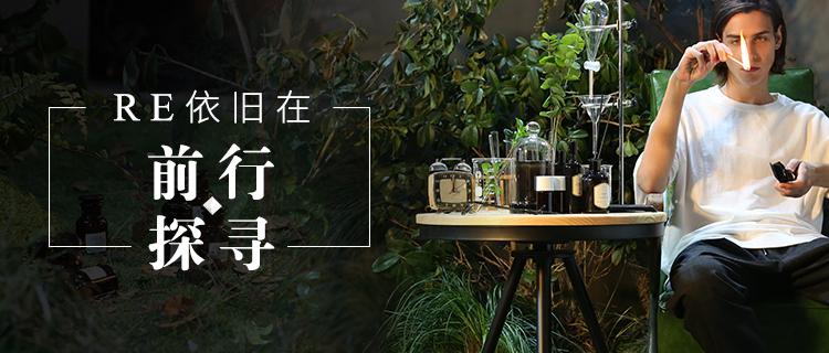 RE调香室 品牌返利团